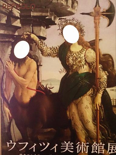 サンドロ・ボッティチェリのパラスとケンタウロスの顔はめ込み