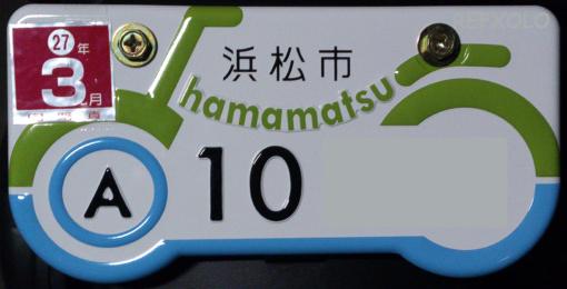 浜松市原付オリジナルナンバープレート