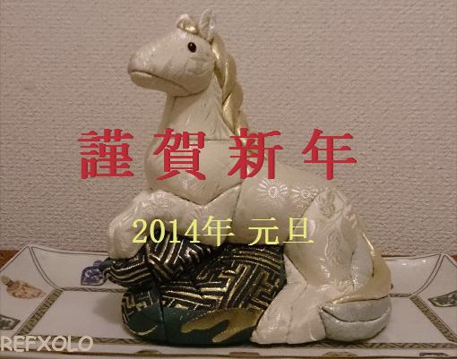 謹賀新年2014元旦