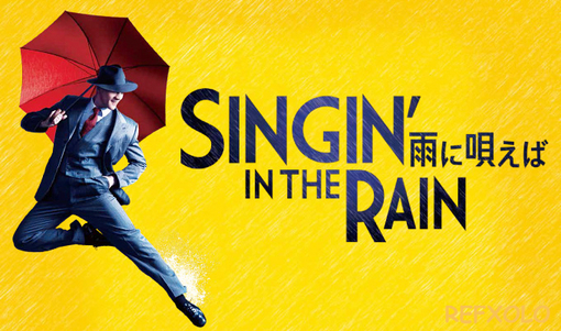SINGIN' IN THE RAIN~雨に唄えば~