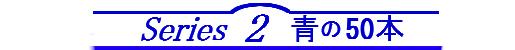 series2青の50本