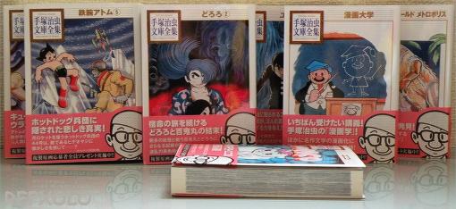 写真:手塚治虫文庫全集Vol.2 11月発売の画像