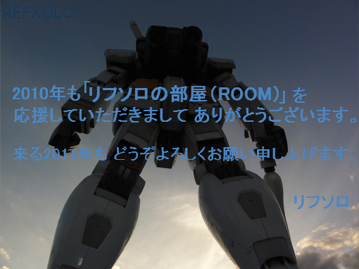 2010年も「リフソロの部屋(ROOM)」を応援していただきましてありがとうございます。来る2011年もどうぞよろしくお願い申し上げます。