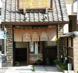 写真:巌邑堂の玄関前の画像