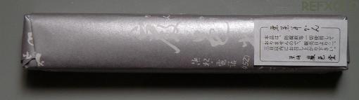 写真:包装された巌邑堂の栗蒸し羊羹の画像