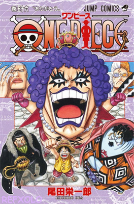ONE PIECE(ワンピース)第56巻